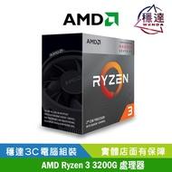 AMD Ryzen 3 3200G 3.6GHz 四核心 CPU處理器 穩達3C電腦組裝 原廠三年保固