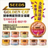 「24罐賣場」【惜時SEEDS】特級金貓罐黃金貓罐80g