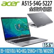 ACER A515-54G-5227紳士銀 全面升級 十代 i5-10210U/12GB/MX250 2G/256G SSD + 1TB/窄邊框IPS FHD/W10)
