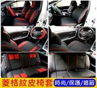 TOYOTA豐田【RAV4菱格紋皮椅套】(RAV4全車系適用)全新皮革椅套 rav4內裝 保護套 車套 座椅套 透氣皮套