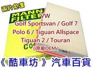 《酷車坊》MANN 正廠原廠OEM 空氣濾芯【VW Tiguan 2 Touran 1.5 TSI】另機油芯 冷氣濾網