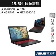 ASUS 華碩 TUF FX504 GAMING FX504GD-0181D8750H 15吋 電競筆電 戰魂紅