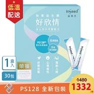 全新包裝【點數10倍】InSeed好欣情 PS128 快樂益生菌粉劑 (2gX30包) 【1盒】