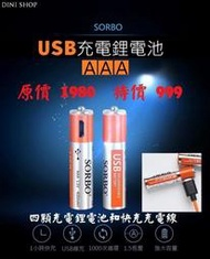 SORBO 隨身AAA充電型 鋰電池 充電電池 4號電池 電池 (A160) DINISHOP