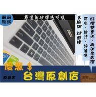 聯想 Lenovo Y520 Y530 Y540 Y720 15ikb 15IKBN 電競 15.6吋 專用 凹凸鍵盤膜