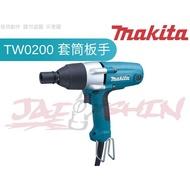 【樂活工具】含稅 Makita 牧田 TW0200 強力型電動扭力板手‧4分型‧電動板手套筒板手