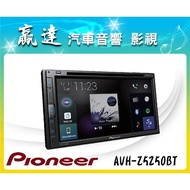 新竹贏達汽車音響 Pioneer AVH-Z5250BT CarPlay Android-Auto 公司貨