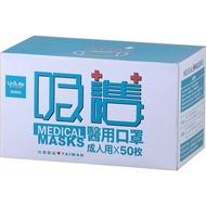 三層保護,過濾塵害 吸護 成人用醫用口罩(50入/盒,5枚一包裝 )