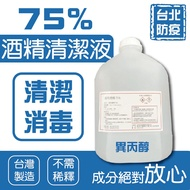 (全新現貨 品質保證) 潔用酒精 異丙醇75% 酒精 4000ML 十二願藥局