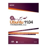 二手書(良好)快樂輕鬆學Ubuntu 11.04:只用滑鼠就學會Linux 9715