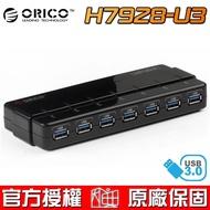 ORICO 奧睿科 H7928-U3 USB3.0 HUB 7PORT 集線器