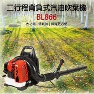 【大和DAIWA】BL866 二行程背負式汽油引擎 吹葉機 鼓風機 肩背吹葉機(肩背更方便)