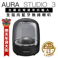 【2/22-2/28限時搶購】現貨 Harman kardon AURA STUDIO 3  全指向藍牙喇叭  哈曼卡頓 水母喇叭 重低音