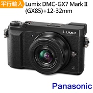 Panasonic Lumix DMC-GX7 Mark II / GX85+12-32mm 單鏡組*(中文平輸)-送64G記憶卡+鋰電池+相機包等全配組