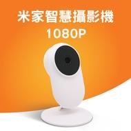 【小米米家智慧攝影機1080P】台灣可用版 1080P 夜視版 攝像機 錄影機 小蟻