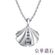 【京華鑽石】『扇貝弄情』18K白金 鑽石項鍊墜飾