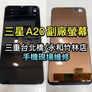 總成適用於三星 A20 螢幕 A205 TFT LCD 屏幕 面板 現場維修