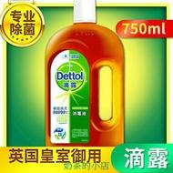 滴露消毒液消毒水家用殺菌消毒衣物寵物地板洗衣機洗衣除菌消毒劑。~奶茶