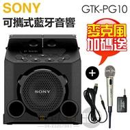 【限量送麥克風乙隻】SONY 索尼 ( GTK-PG10 ) 可攜式高功率藍牙音響/行動卡拉OK -原廠公司貨 [可以買]