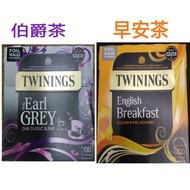 現貨英國TWININGS🇬🇧唐寧茶🇬🇧伯爵茶🇬🇧早安茶🇬🇧100包盒裝🇬🇧Earl Grey🇬🇧