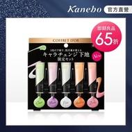 【Kanebo 佳麗寶】COFFRET D'OR 光色淨透UV飾底乳限定組A