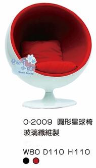 ╭☆雪之屋小舖☆╯O-2009P06 玻璃纖維圓形星球椅/造型椅/ 造型餐椅/休閒椅