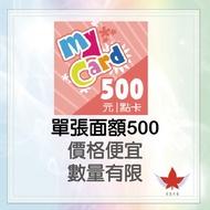 『光語小舖』Mycard 點數卡 500點  93折=465元