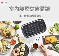 Michi - SMOLEX 韓式無煙大尺寸電燒烤爐 無煙燒烤爐