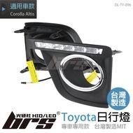【brs光研社】DL-TY-096 日行燈 Toyota 專用日行燈 霧燈 台灣製造 超高亮度 Corolla Altis