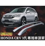 【車王小舖】 HONDA CRV車頂架 3代CRV車頂架 3.5代CRV車頂架 台中店 高雄店