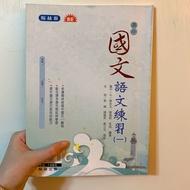 翰林 高中 國文 語文練習(一~六冊)