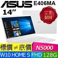 【 桃園 】 來電享折扣 ASUS E406MA-0073GN5000 雲朵白 N5000 eMMC128G 華碩