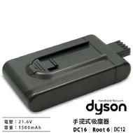 Dyson DC16大容量1500mAh副廠鋰電池DC12可用 二代