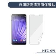 HTC Desire系列 高清亮面保護貼 非滿版 12S 650 825 830 Exodus 1S 保護膜