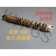 【避震器】得意 100 後叉 避震器 原廠規格 副廠貨