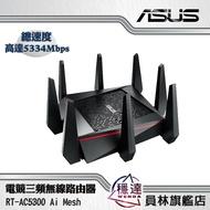 【華碩ASUS】RT-AC5300 Ai Mesh 三頻WiFi 電競無線路由器