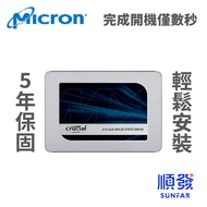 Micron Crucial 美光 MX500 500GB SATA3 SSD 5年保 固態硬碟