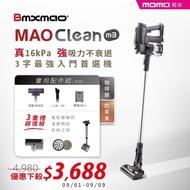 【1/1-1/25限時加送塵蹣頭】Bmxmao MAO Clean M3 入門首選16kPa超強吸力 無線手持吸塵器