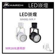☼金順心☼專業照明~MARCH LED MR16 7晶 圓頭崁燈 投射燈 MR16光源另計 MH081-MR-Y