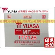 彰化員林翔晟電池/全新 湯淺YUASA 免加水機車電池/TTZ12S/舊品強制回收 安裝工資另計