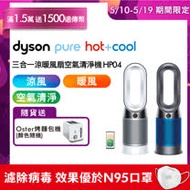 3/2-3/15最高送8%遠傳幣【送Oster烤麵包機】Dyson 戴森 Pure Hot+Cool HP04 三合一涼暖風扇空氣清淨機 (二色可選)