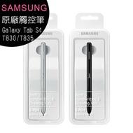SAMSUNG Galaxy Tab S4 T830/T835-10.5吋平板-原廠觸控筆