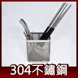 阿仁304不鏽鋼 餐具架 置物架 瀝水架 筷架 小