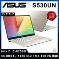 【ASUS 華碩】S530UN-0112F8250U 閃漾金   15.6吋   i5   4G   512G M.2   MX150 2G