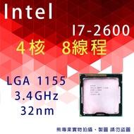 熊專業★ 限時特價有保固 Intel I7-2600 庫存散裝 I7-2600 1155 ◎