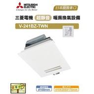 [家事達] MITSUBISHI三菱 【V-241BZ-TWN】浴室暖風機 日本原裝進口 特價
