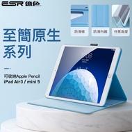 ESR億色 iPad Air 3 / Mini 5 2019 保護套 皮套 保護殼 至簡原生系列