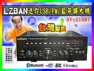 【綦勝音響批發】LZBAN 迷你藍芽擴大機 AV-210BT ,USB.SD/FM電台/120W+120W大功率