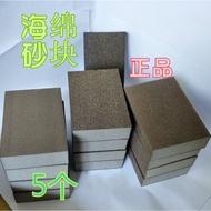 英國進口海棉砂木門線條家具油漆拋光打磨彈性擦刷鍋海綿砂紙砂塊