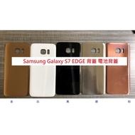 全新現貨 Samsung Galaxy S7 EDGE S7 背蓋 玻璃 破裂 電池蓋 背蓋 背殼 後蓋 玻璃背蓋💕